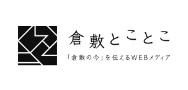 倉敷とことこ - 「倉敷の今」を伝えるWEBメディア