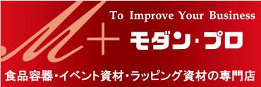 ロゴ:株式会社モダン・プロ 食品容器・イベント資材・ラッピング資材の専門店