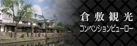 倉敷観光コンベンションビューロー